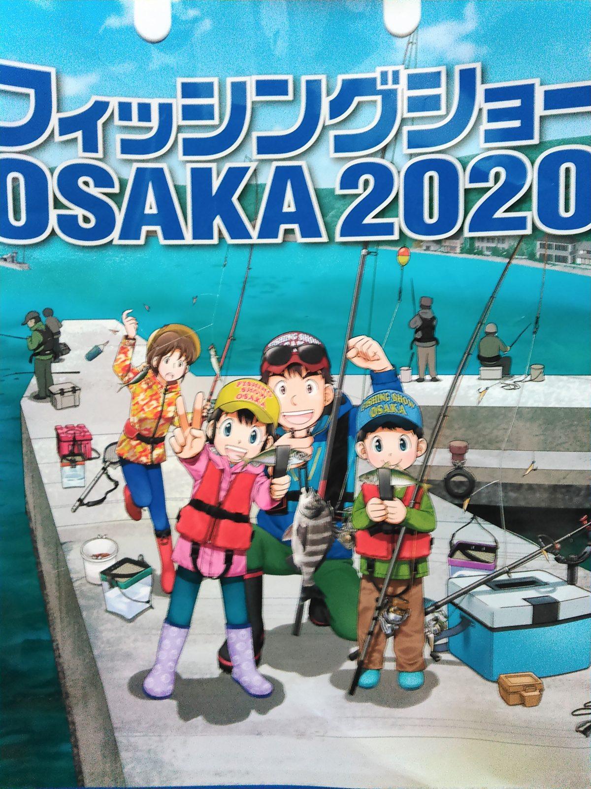 「フィッシングショーOSAKA2020」を見て